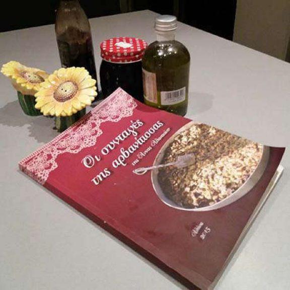 «Οι συνταγές της αρβανίτισσας»
