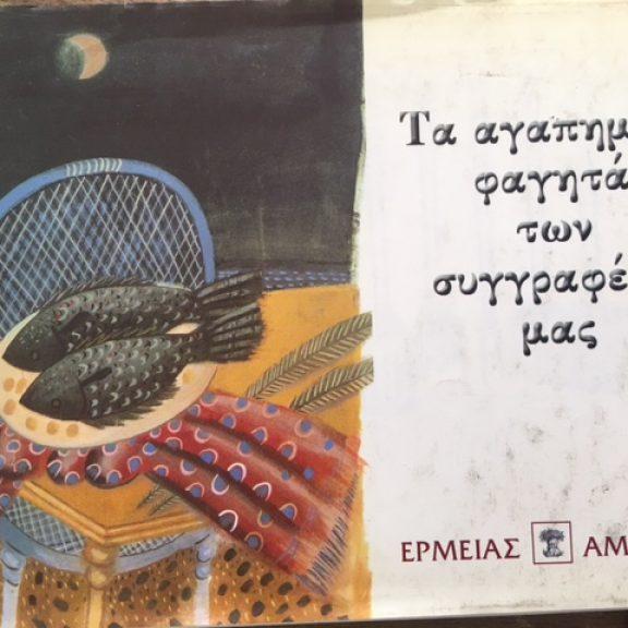 Τα γαστρονομικά μυστικά των διάσημων συγγραφέων, της Ελένης Καλογεροπούλου