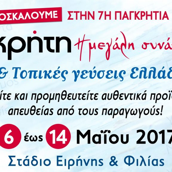 Ένα απολαυστικό ταξίδι στις γεύσεις της Κρήτης