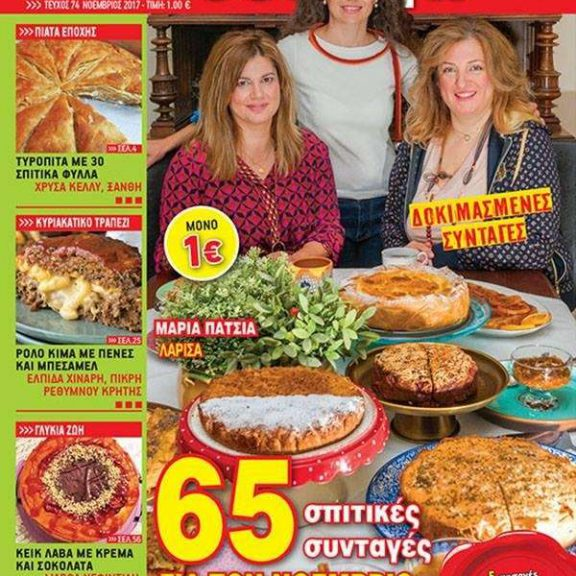 Η Μαρία Πατσιά σε μία  άκρως ενδιαφέρουσα συνέντευξη στο περιοδικό «Στείλε τη συνταγή σου».