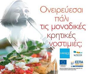 Η πιο γευστική Ιστοσελίδα του διαδικτύου από την Ελένη Καλογεροπούλου και την Ελλη Τριανταφύλλου