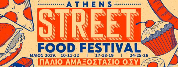 Athens Street Food Festival 2019 : Ξεκινάνε οι αιτήσεις