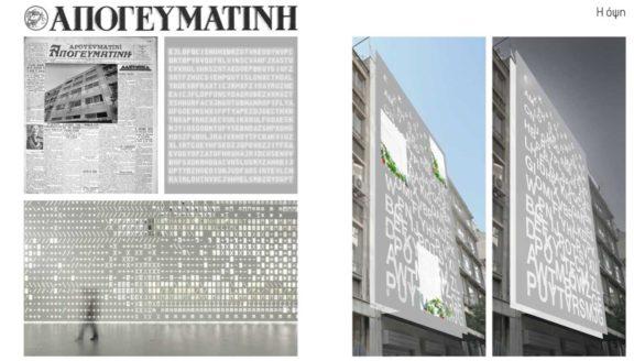 Σε ξενοδοχείο 4 αστέρων θα μετατραπεί το κτίριο της ιστορικής εφημερίδας Απογευματινή